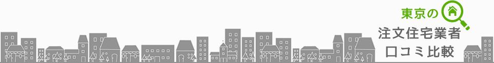 東京の注文住宅業者口コミ比較
